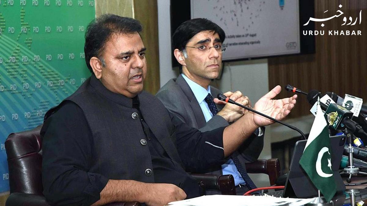 پی ٹی ایم نے گزشتہ دو سالوں میں پاکستان کے خلاف 150 ٹرینڈ چلائے، فواد چوہدری