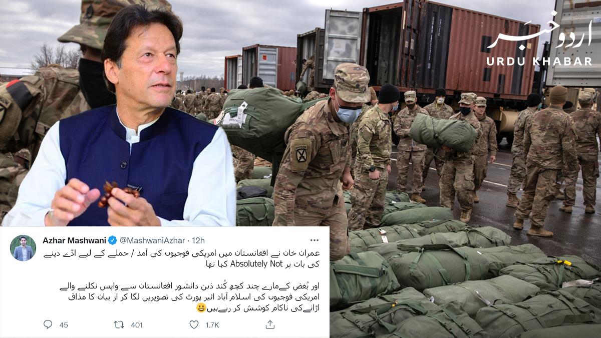 وزیر اعظم عمران خان نے دس سال پہلے امریکی انخلاء سے متعلق کیا کہا تھا؟