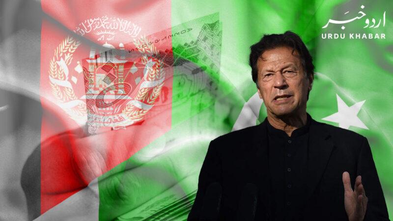 وزیر اعظم عمران خان کی عالمی رہنماؤں سے افغانیوں کو مالی طور پر سپورٹ کرنے کی اپیل