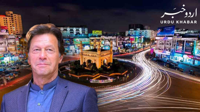 وزیر اعظم عمران خان آج کراچی کا دورہ کریں گے