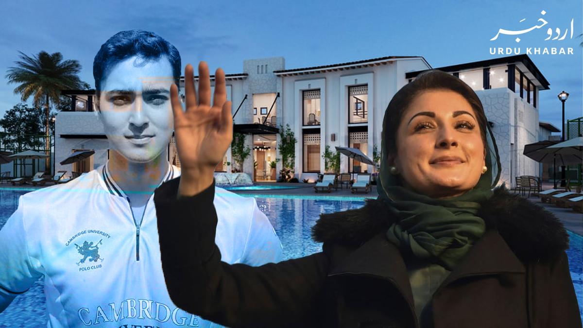 مریم نواز کے بیٹے کا نکاح لندن کے کس مہنگے ہوٹل میں ہو گا؟ جانئے تفصیلات