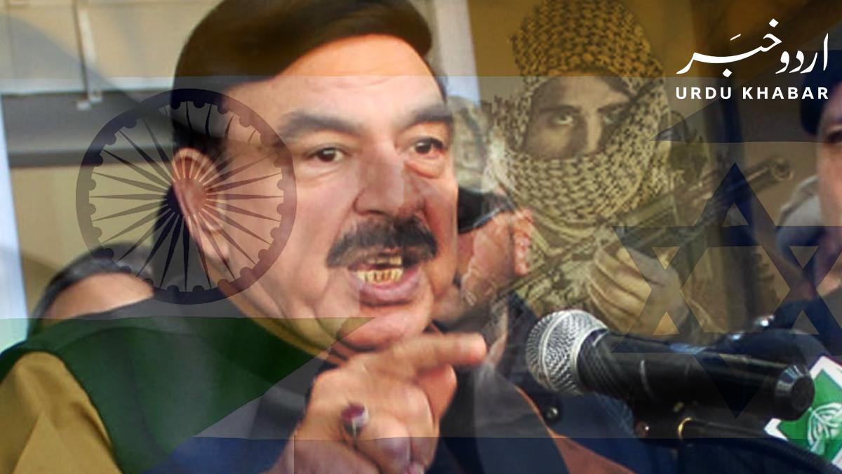 پاکستان میں دہشتگردی کے پیچھے انڈیا اور اسرائیل ہیں، شیخ رشید