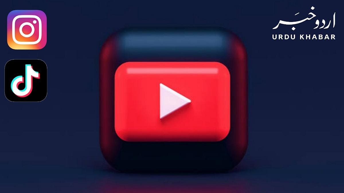 یوٹیوب کا ٹک ٹاک اور انسٹاگرام کا مقابلہ کرنے کے لئے نیا پلان