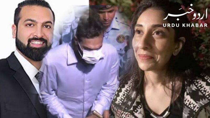 نور مقدم کے قاتل ظاہر جعفر کی درخواست ضمانت مسترد