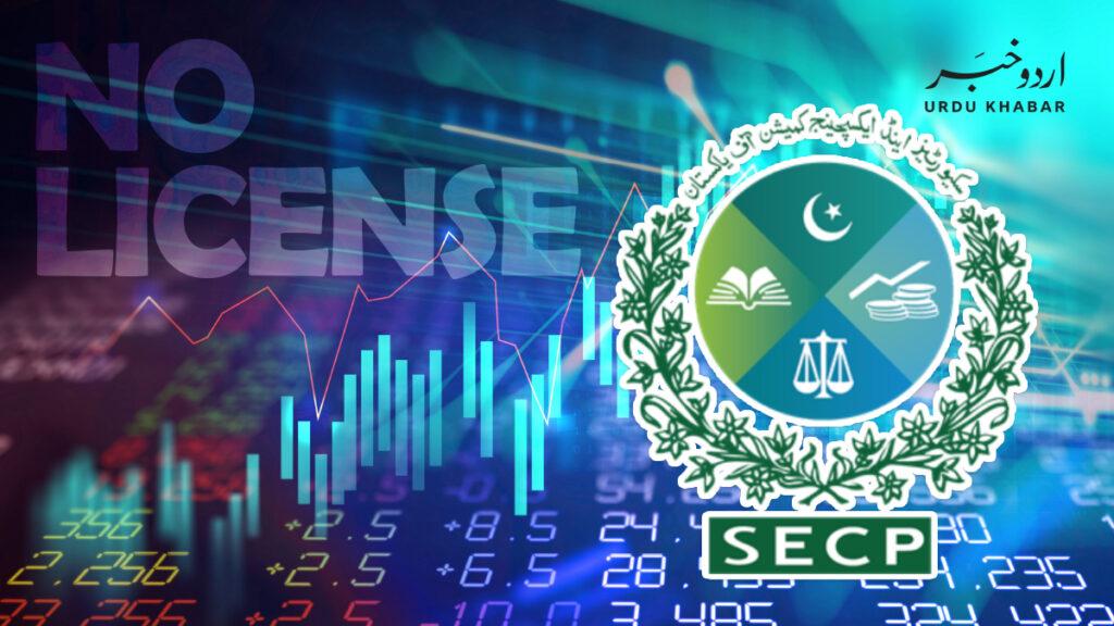 سیکورٹی اینڈ ایکسچینج کمیشن پاکستان نے کسی ٹریڈنگ پلیٹ فارم کو لائسینس جاری نہیں کیا