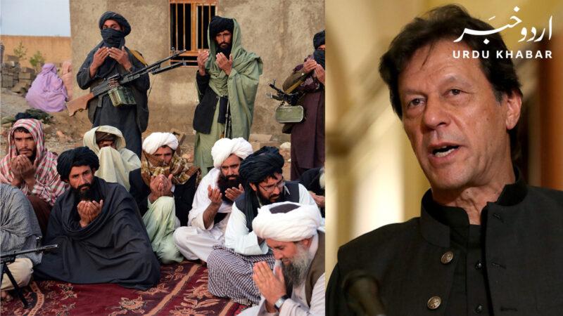 طالبان کو افغانستان میں کئے گئے وعدوں پر عمل کرنا چاہیے، عمران خان