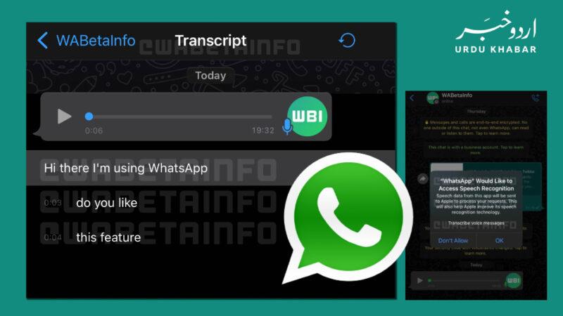 واٹس ایپ جلد وائس میسجز کی تحریری ٹرانسکرپٹس نکلالنے کا آپشن متعارف کروائے گا