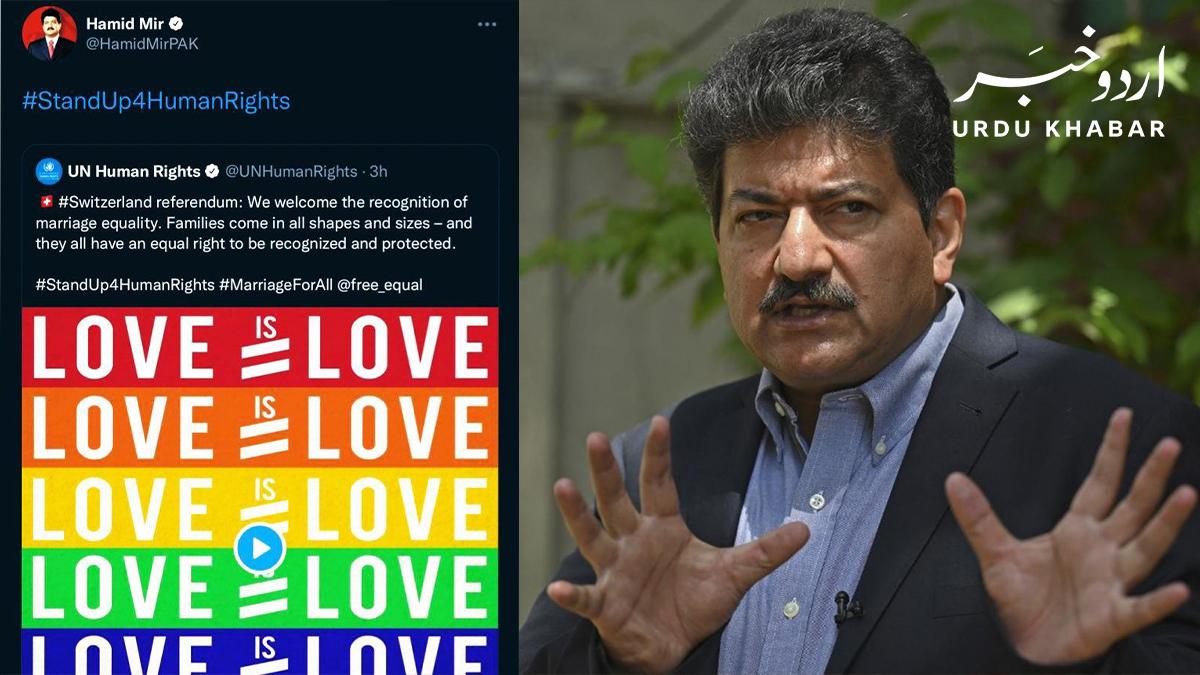 کیا حامد میر ہم جنس پرستوں کی شادیوں کی حمایت کر رہے ہیں؟