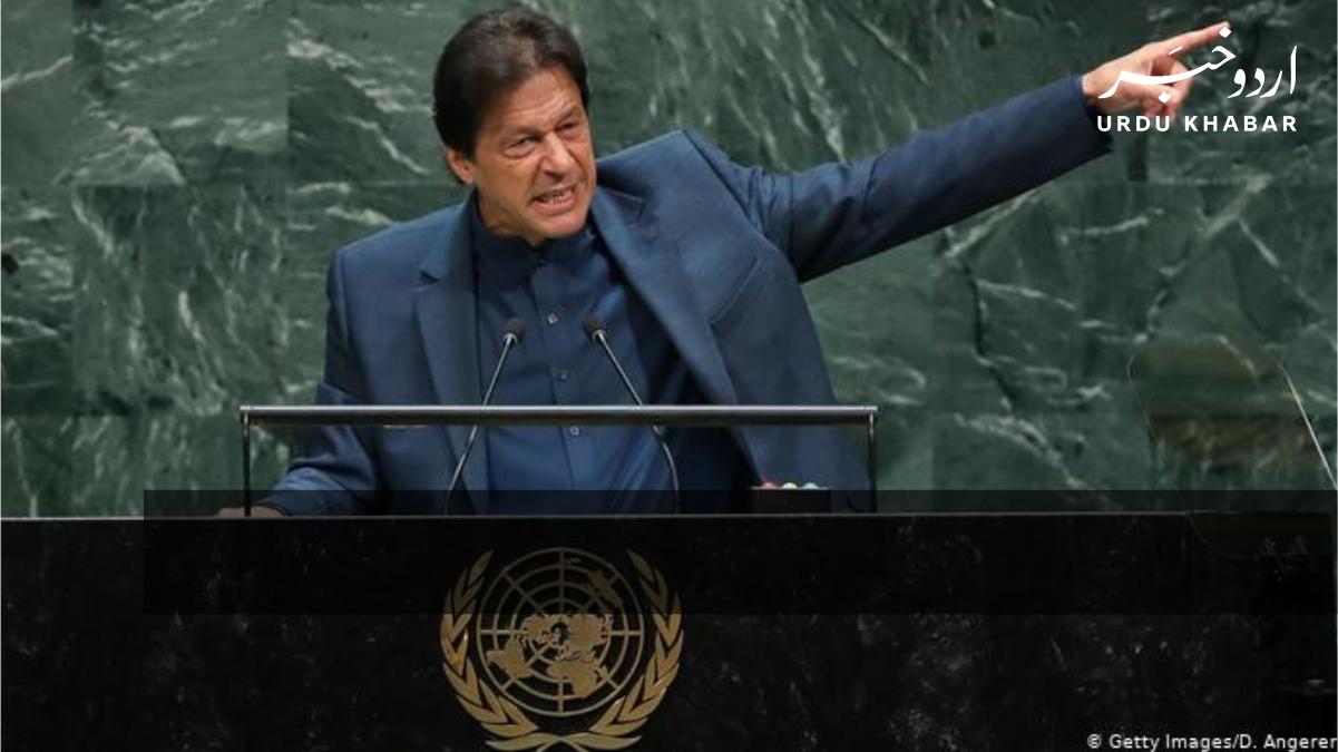 عمران خان آج کشمیر اور افغانستان کے ایشو پر اقوام متحدہ کی جنرل اسمبلی سے خطاب کریں گے