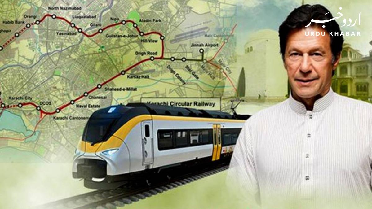 سیاسی اختلافات سے بالاتر ہو کر کراچی سرکلر ریلوے پراجیٹ پر کام کرنا ہو گا، عمران خان