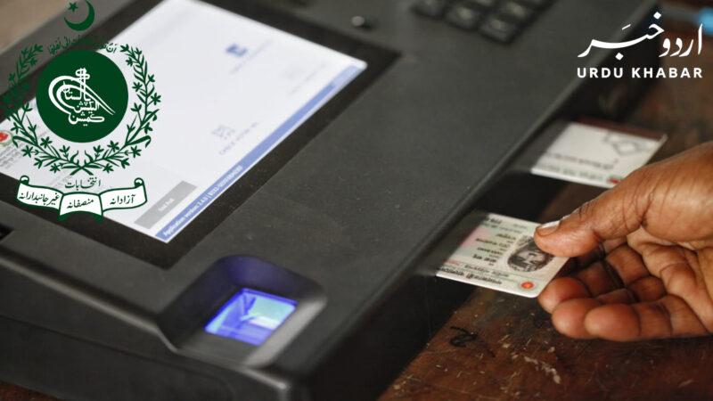 الیکشن کمیشن نے الیکٹرانک ووٹنگ مشینوں پر 37 اعتراضات اٹھا دئیے