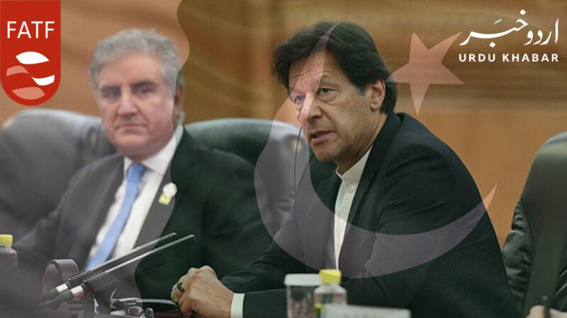 ایف اے ٹی ایف گرے لسٹ سے نکلنے کے لئے پاکستان کے 39 اہداف مکمل، رپورٹ