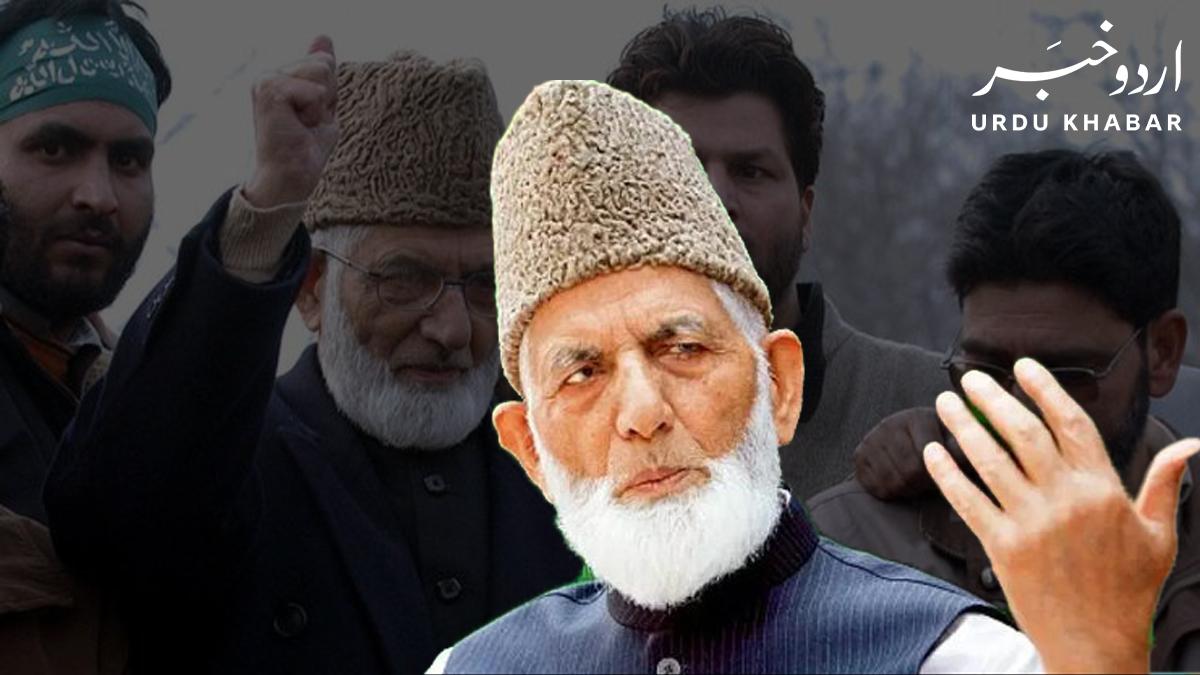 حریت پسند رہنما سید علی گیلانی کی تدفین کر دی گئی