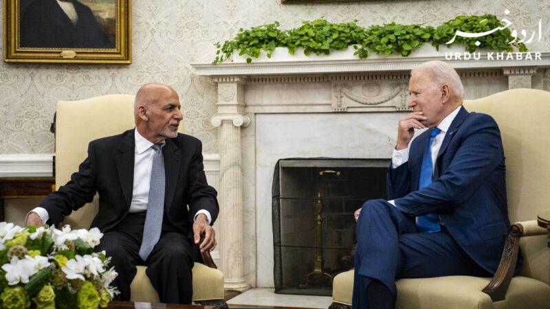 اشرف غنی نے فرار سے پہلے جوبائڈن سے فون پر کیا گفتگو کی؟