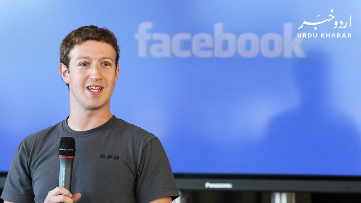 فیسبک کےبانی مارک زکربرگ نے الزامات کو مسترد کر دیا