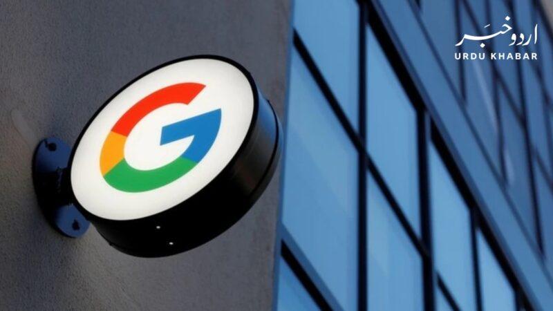 گوگل نے اپنے صارفین کو خبردار کر دیا