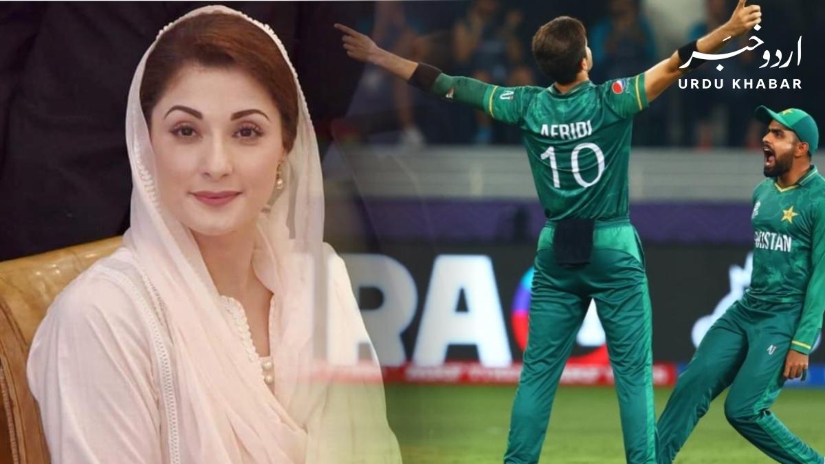 کیا مریم نواز کو پاکستان کے جیتنے کی خوشی نہیں ہوئی؟ سوشل میڈیا صارفین کا رد عمل