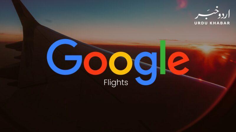 گوگل فلائٹس اب آپ کو اپنے سفر کے ماحولیاتی اثرات دکھائے گی