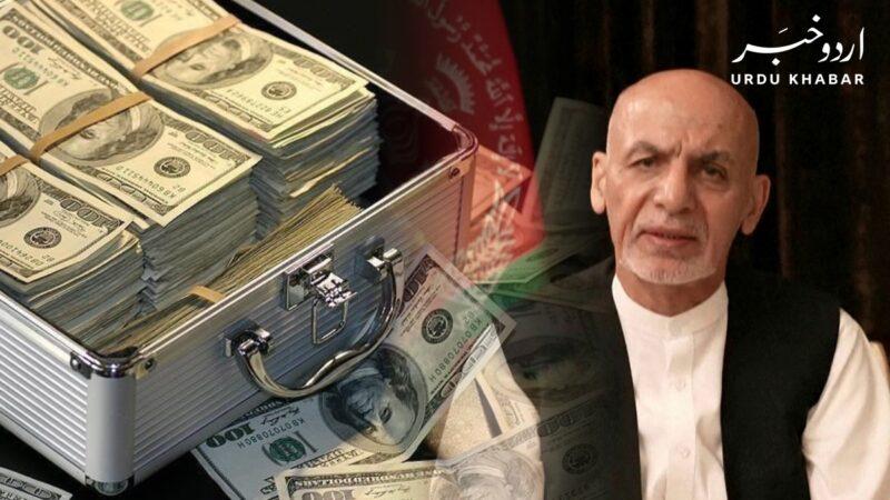 افغان صدر کے کڑوڑوں ڈالر بیرون ملک لے جانے کی تصدیق