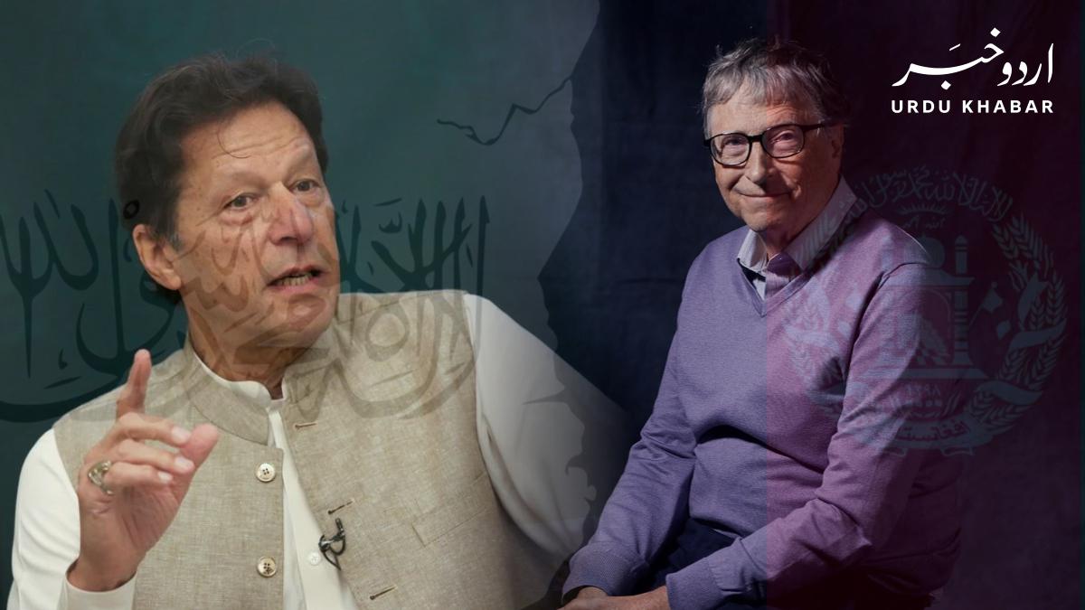 عمران خان اور بل گیٹس کے درمیان افغانستان صورتحال پر تبادلہ خیال