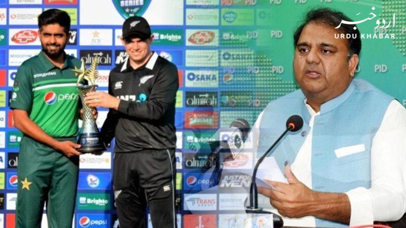 نیوزی لینڈ ٹیم چاہتی ہے پاکستان واپس آئے، فواد چوہدری