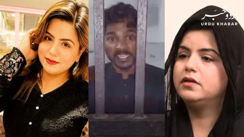 مینار پاکستان واقعہ: عائشہ اکرام کے دوست ٹک ٹاکر ریمبو کے جیل میں انکشافات