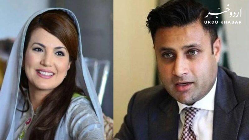 ریحام خان کی زلفی بخاری سے غیر مشروط معافی