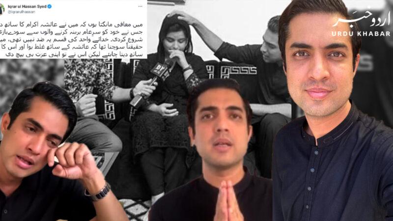 اقرار الحسن نے عائشہ اکرام کا ساتھ دینے پر معافی مانگ لی