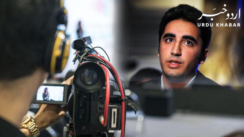 بلاول کے میڈیا کی توہین والے بیان پر مخصوص صحافی پراسرار طور پر خاموش